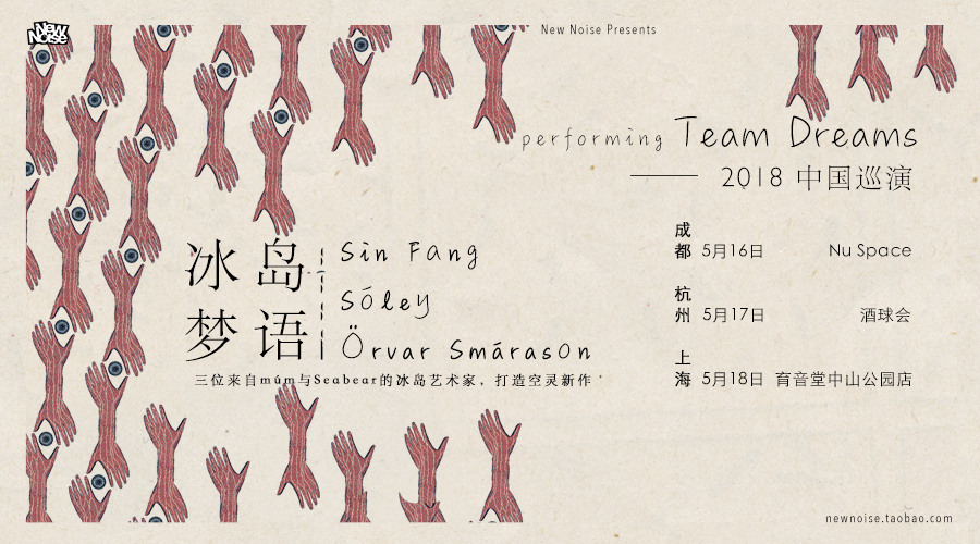Sin Fang, Sóley and Örvar Smárason TEAM DREAMS CHINA TOUR 2018