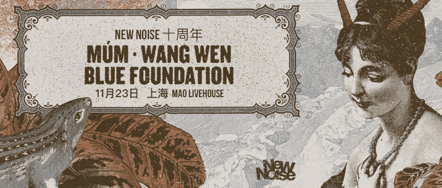 New Noise 10 Years